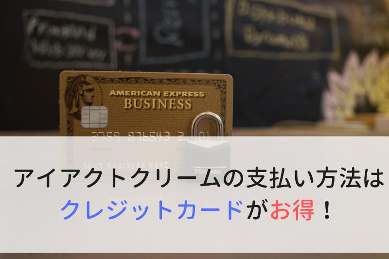 アイアクトクリームの定期コースの支払い方法はクレジットカードがお得!