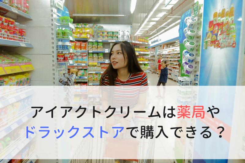 アイアクトクリームは薬局やドラックストアで購入できる?
